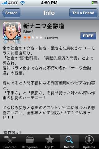 AppeStore