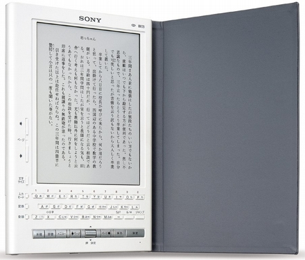 sony librie ebook reader