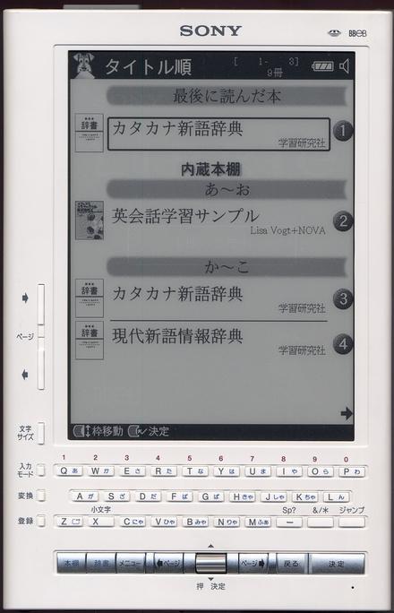 Sony Librie EBR 1000